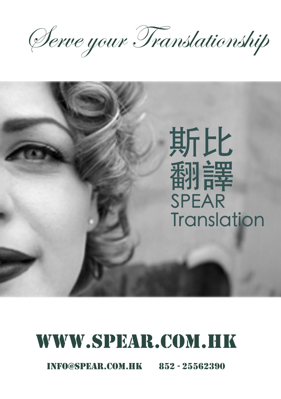 香港翻譯公司